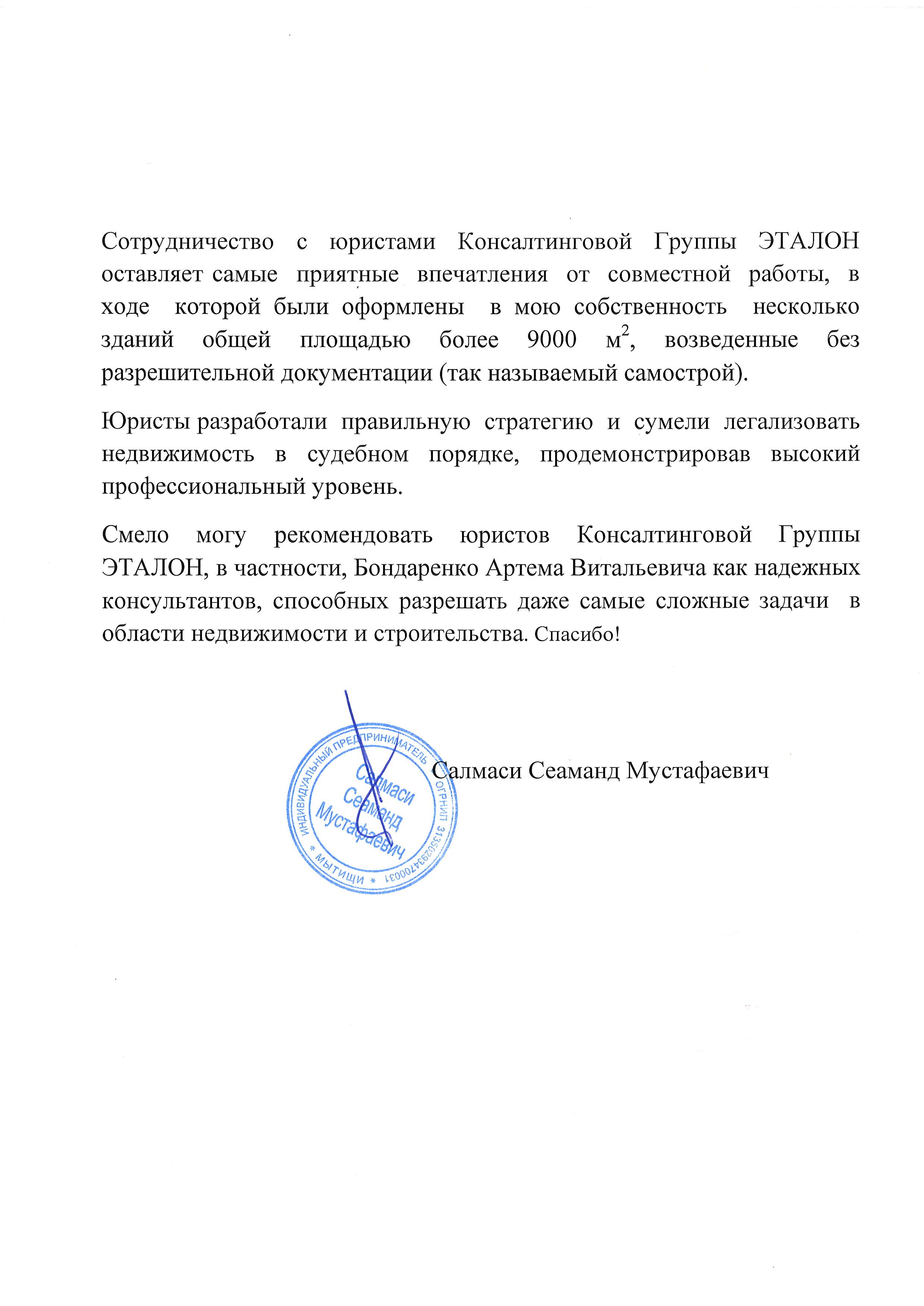 Салмаси Сеаманд Мустафаевич – отзыв