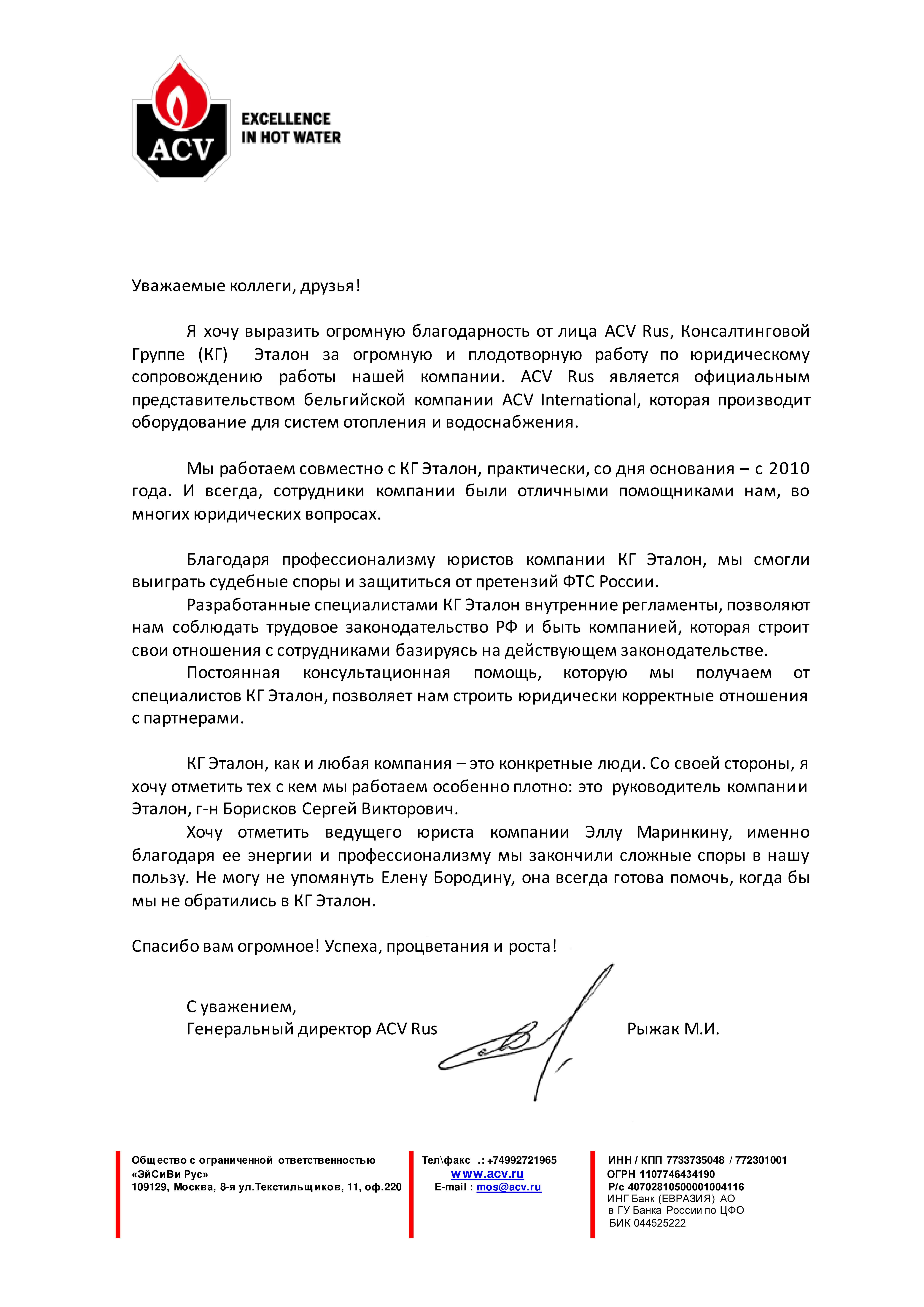 ACV Rus (ЭйСиВи рус ) – отзыв