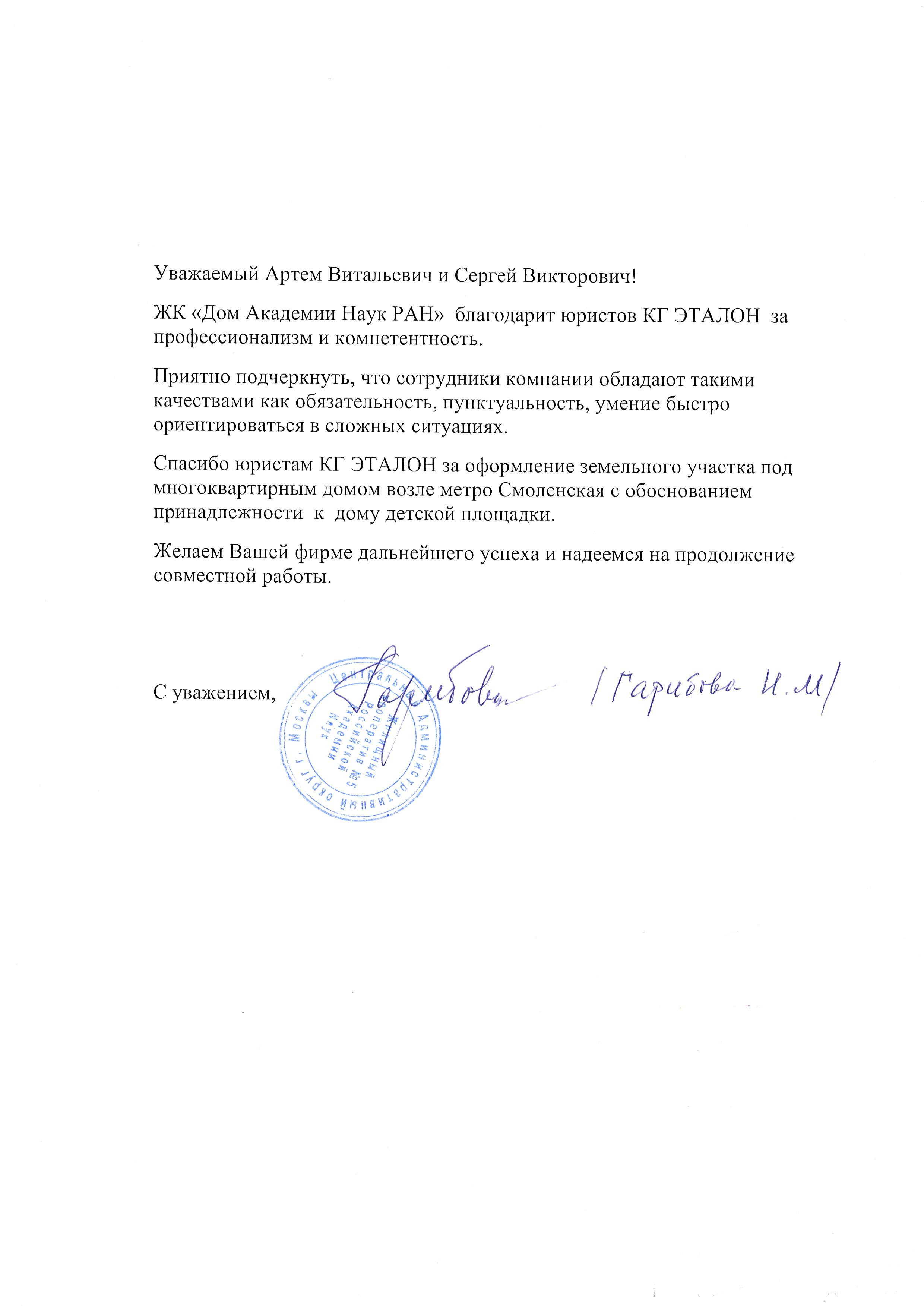 ЖК «Дом Академии Наук РАН» – отзыв