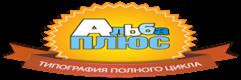 АЛЬБА ПЛЮС