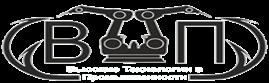 Высокие технологии в промышленности (ВТП)