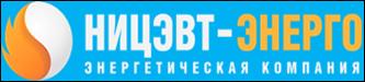 НИЦЕВТ-ЭНЕРГО