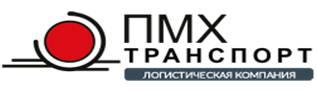 ПМХ-Транспорт