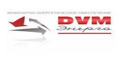 DVM-Энерго