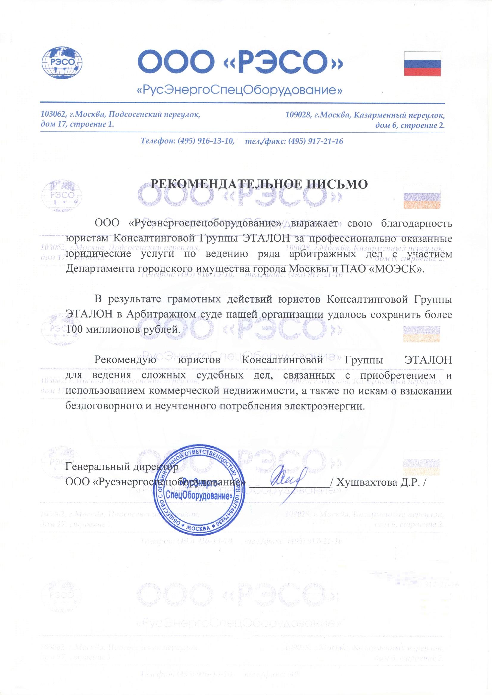 РусЭнергоСпецОборудование – отзыв